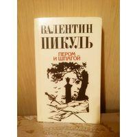 Книга В. Пикуль Пером и шпагой