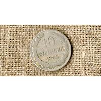 Болгария 10 стотинок 1888 /// (ON)