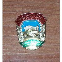 Отличник соц труда Беларуси автомобильного транспорта.