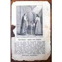 """Воскресные листки """"Поскомидия - первая часть литургии"""", номер 106, 1903 г."""