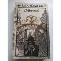 Ф.М. Достоевский  Подросток