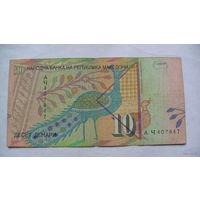 Македония 10 динар 1996г. АЧ407847 распродажа