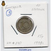 10 стотинок Болгария 1999 года (#3)