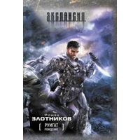 Роман Злотников Руигат Рождение + Прыжок (2 книги одним лотом)