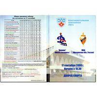 Хоккей.Программа. КХЛ. Динамо (Минск) - ХК МВД (Московская область). 2008.