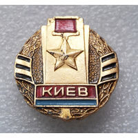 Значок. Киев - Город Герой #0897