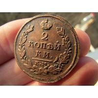 Отличные 2 копейки 1813. С 1 рубля!