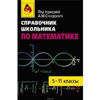 Маслова. Справочник школьника по математике. 5-11 классы