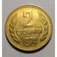 Болгария, 2 стотинки 1974 год