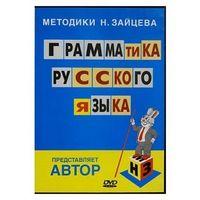 Обучающие СД по методике Зайцева