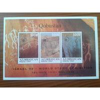 Азербайджан 1998 Наскальная живопись, надпечатка