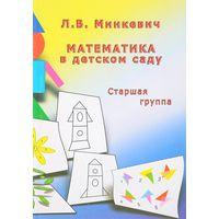Математика в детском саду. Старшая группа. Л.В. Минкевич