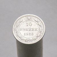 10 коп 1923