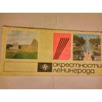 Окрестности Ленинграда. 1980 год. Для экскурсий и путешествий.