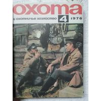 "Журнал ""Охота"", подшивка за 1976 год"