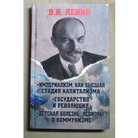 "Ленин В.И. ""Государство и революция"" и др., 2012 г."