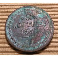 Монеты РИ  ++ 5 копеек 1853 г. вм Николай-1  ++