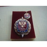 100 лет ВЧК КГБ  ФСБ России чистое удостоверение
