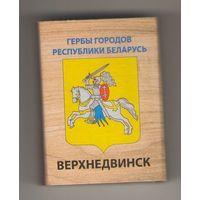 Спичечный коробок Верхнедвинск (гербы городов Республики Беларусь). Возможен обмен