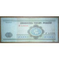 20000 рублей 1994 года, серия АУ