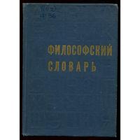 Философский словарь. под ред. М.М. Розенталь (Д)