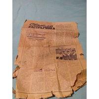 Газета Святло Кастрычника от 14 июля 1977 года
