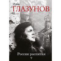 Илья Глазунов. Россия распятая. Два тома в одной книге