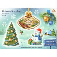 С Рождеством! Эстония 2017 год 1 блок