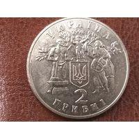 2 гривны 1998 Украина ( 80 лет провозглашению независимости УНР )