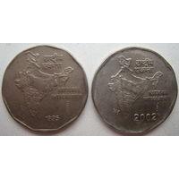 Индия 2 рупии 1995, 2002 гг. Цена за 1 шт. (g)