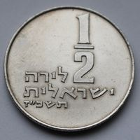 Израиль, 1/2 лиры