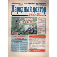 Народный доктор 21 2003