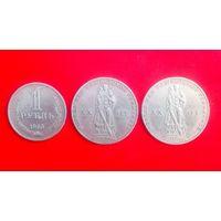 Три монеты номиналом 1 руб СССР, 1965