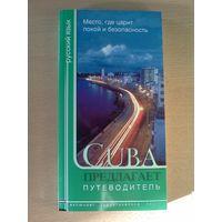 Куба. Путеводитель