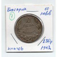 Болгария 10 левов 1943 года -1