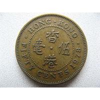 Гонконг 50 центов 1978 г.