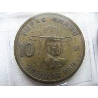Перу 10 солей 1981 г.