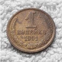 1 копейка 1991 М СССР #10
