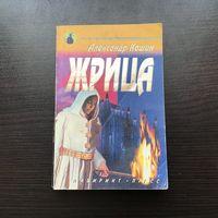 """Александр Кашин. """"Жрица""""."""