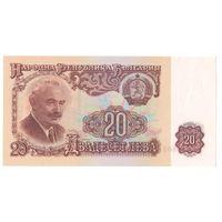 Болгария 20 лева 1962 года. Состояние UNC! Редкая!