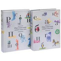 Онегинская энциклопедия. В двух томах (комплект)