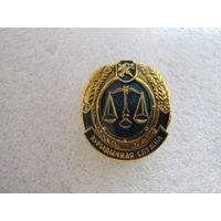 Юридическая служба таможня Беларусь