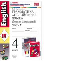 Грамматика английского языка 4-й класс 2 я часть Барашкова