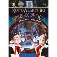 Русские сказки. Королевство кривых зеркал (реж. Александр Роу, 1963) Скриншоты внутри