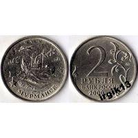 2 рубля 2000 года Мурманск