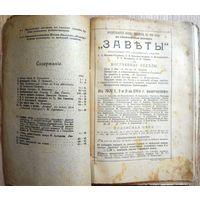 Заветы. 4-й номер, апрель 1914 г. Ежемесячный журнал. СПБ 1914г.