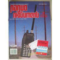 """Журнал """"Радиолюбитель"""", No2, 2002 год"""