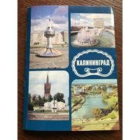 Калининград - набор открыток - 1988 г. - СССР
