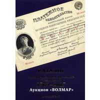 Каталог российских денежных знаков и облигаций 1769-2017 год, II выпуск 2017