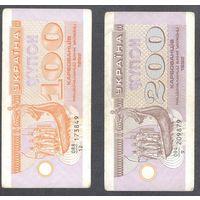 Украина 1992 г. 100 и 200 купон-карбованцев